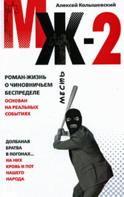 MZh-2: roman o chinovnichem bespredele