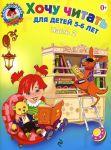 Хочу читать. Для детей 5-6 лет. В 2 частях. Часть 2