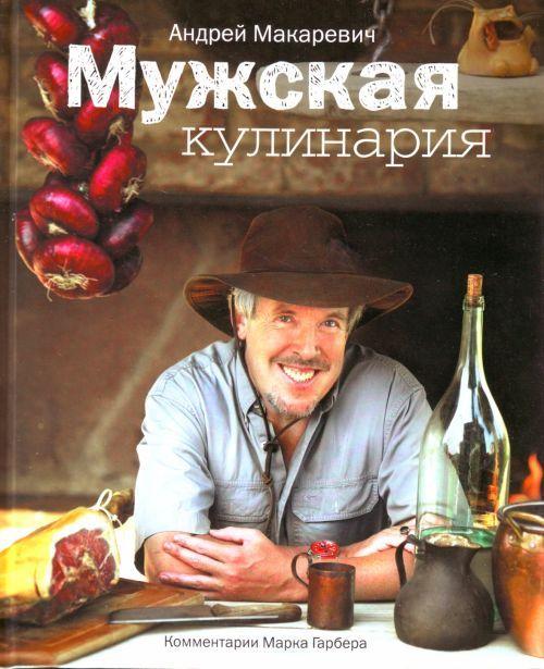 Muzhskaja kulinarija: Razgovory o ede i ne tolko.