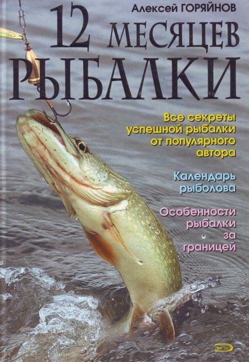 12 mesjatsev rybalki.