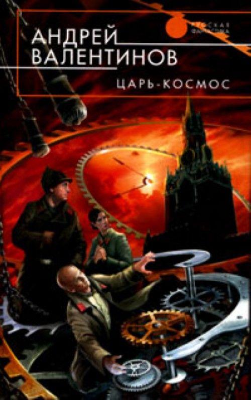 Tsar-Kosmos