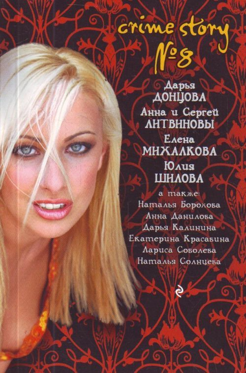 Crime story № 8: sbornik rasskazov