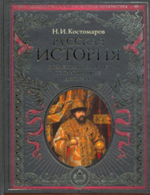 Russkaja istorija v zhizneopisanijakh ee glavnejshikh dejatelej.