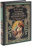 Tolkovyj slovar russkogo jazyka. Illjustrirovannoe izdanie