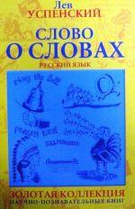 Slovo o slovakh.Ocherki o jazyke.