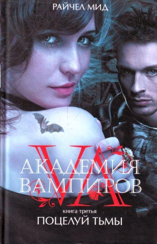 Академия вампиров. Кн. 3: Поцелуй тьмы