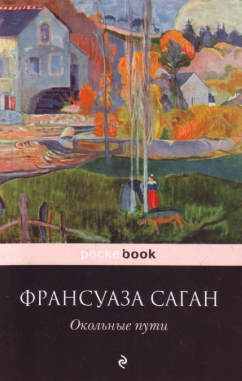 Okolnye puti: roman