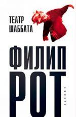 Teatr Shabbata
