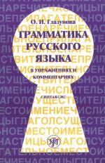 Grammatika russkogo jazyka v uprazhnenijakh i kommentarijakh. Sintaksis