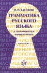 Грамматика русского языка в упражнениях и комментариях. Синтаксис
