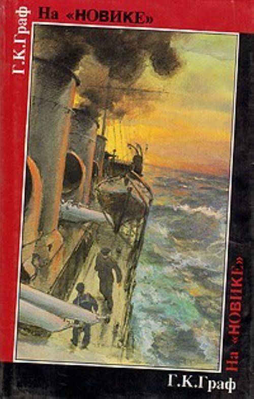 """Na """"Novike"""". Baltijskij flot v vojnu i revoljutsiju"""