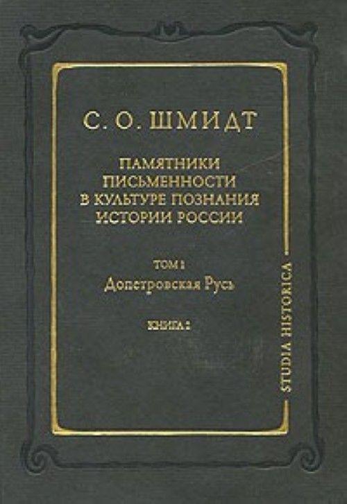 Pamjatniki pismennosti v kulture poznanija istorii Rossii. Tom 1. Dopetrovskaja Rus. Kniga 2