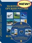 Russia's Golden Armoury. Book and CD