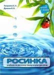 Rosinka. Textbook and workbook