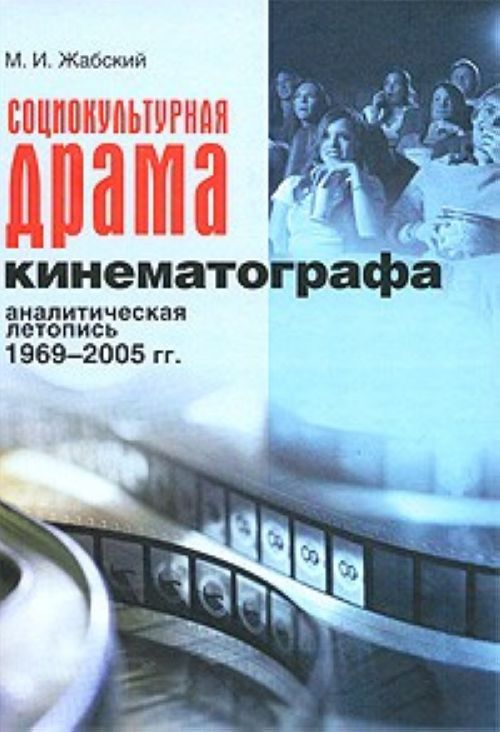 Sotsiokulturnaja drama kinematografa. Analiticheskaja letopis 1969-2005 gg.