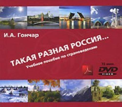 Takaja raznaja Rossija… Uchebnoe posobie po stranovedeniju. DVD + PDF. Opettajanopas