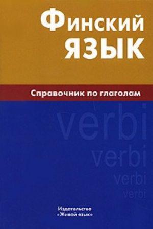 Финский язык. Справочник по глаголам
