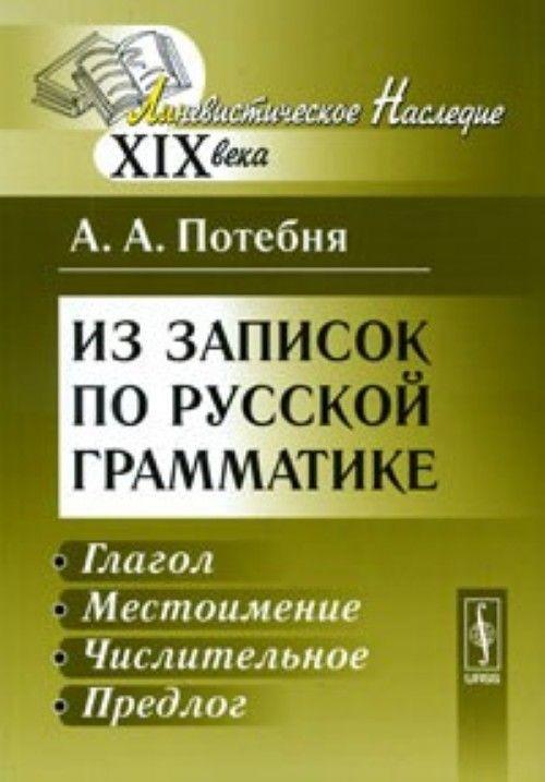 Iz zapisok po russkoj grammatike. Glagol. Mestoimenie. Chislitelnoe. Predlog