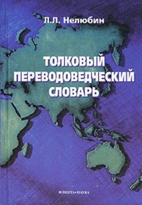 Tolkovyj perevodovedcheskij slovar