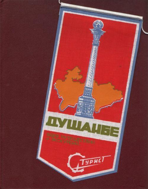 Tadzhikskaja sovetskaja sotsialisticheskaja respublika