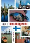 Finljandija.ru