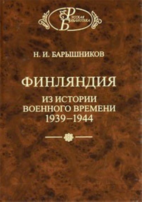 Finljandija. Iz istorii voennogo vremeni 1939-1944
