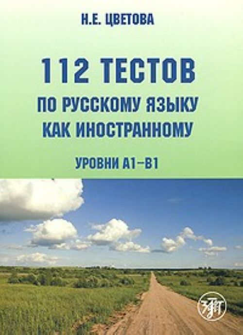 112 tests  in Russian as a foreign language (levels A1-B1): a manual for  foreign students (+ CD-ROM)