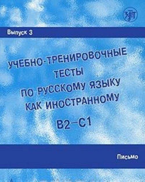 Uchebno-trenirovochnye testy po russkomu jazyku kak inostrannomu. B2-C1. Vypusk 3. Pismo