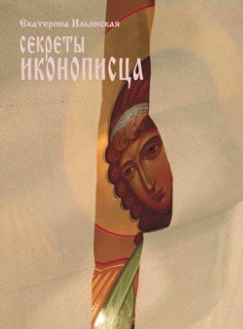 SEKRETY IKONOPISTSA - samouchitel po ikonopisaniju