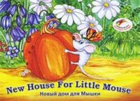 New House for little Mouse. The set consists of book and CD