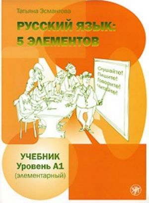 Russkij jazyk: 5 elementov. Uroven A1 (elementarnyj). The set consists of book and CD/MP3