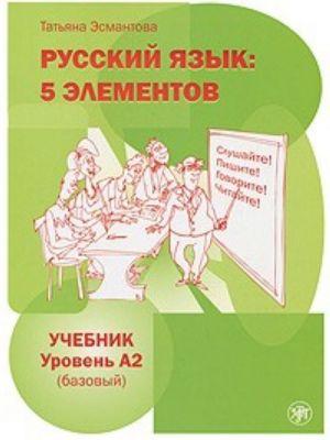 Russkij jazyk. 5 elementov. Uroven A2 (bazovyj). Kirja sisältää CD/MP3