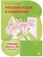 Russkij jazyk: 5 elementov. Uroven A2 (bazovyj). The set consists of book and CD/MP3
