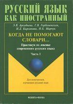 Когда не помогают словари... Практикум по лексике современного русского языка. Часть 1