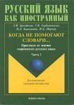 Kogda ne pomogajut slovari... Praktikum po leksike sovremennogo russkogo jazyka. V 3-kh chastjakh