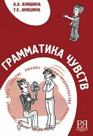 Grammatika chuvstv