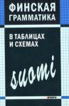 Finskaja grammatika v tablitsakh i skhemakh