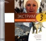 Ekstrim 3 - CD opettajan äänite