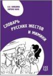 Slovar russkikh zhestov i mimiki
