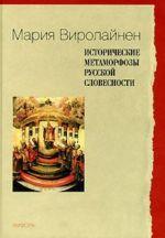 Istoricheskie metamorfozy russkoj slovesnosti
