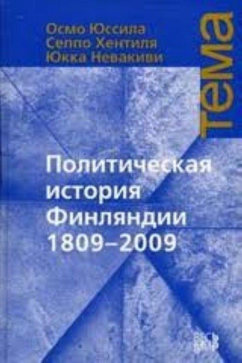 Politicheskaja istorija Finljandii 1809-2009