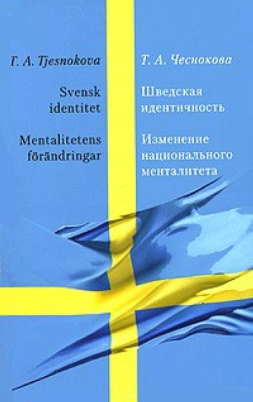 Шведская идентичность. Изменение национального менталитета