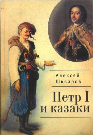 Петр I и казаки