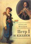 Petr I i kazaki