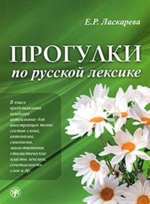 Progulki po russkoj leksike
