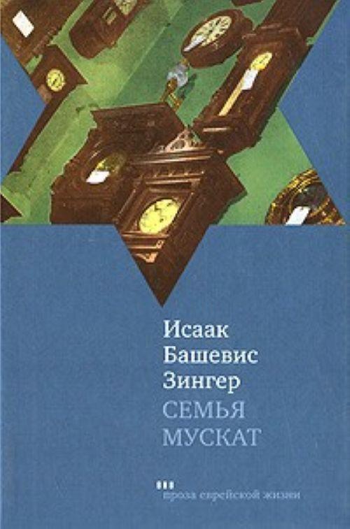 Semja Muskat