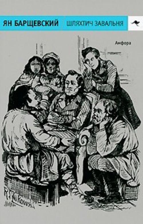 Shljakhtich Zavalnja, ili Belarus v fantasticheskikh povestvovanijakh
