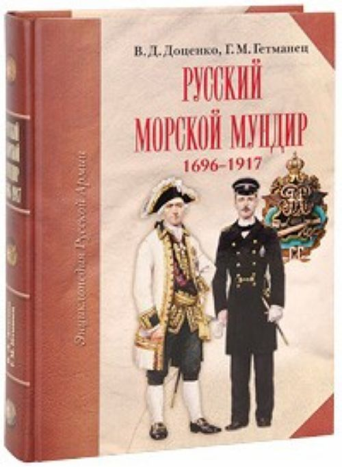 Russkij morskoj mundir. 1696-1917 (podarochnoe izdanie)