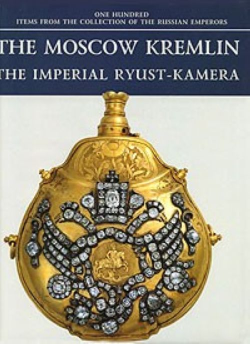 The Moscow Kremlin: The Imperial Ryust-kamera