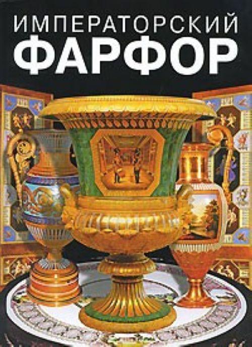 Imperatorskij farfor